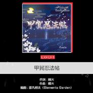 ブシロードとCraft Egg、『ガルパ』で1月21日に追加予定のカバー楽曲「甲賀忍法帖」の一部を先行公開!