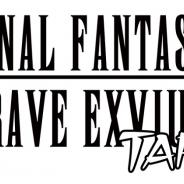 スクエニ、『FINAL FANTASY BRAVE EXVIUS TAP!』をInstant Gamesで配信開始 世界中のFacebookフレンドやプレイヤーとプレイが可能!