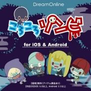 ドリームオンライン、ゆるカワ放置ゲームアプリ『ころころゾンビ』の提供開始