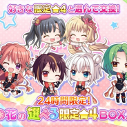 ポニーキャニオンとhotarubi、『Re:ステージ!プリズムステップ』で「花の選べる限定☆4BOX」を販売開始