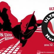 バンダイナムコアミューズメント、「ウルトラマンシリーズ」の初のミュージックカフェを12月13日より「アニON STATION」でオープン