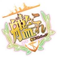 KADOKAWA、『艦隊これくしょん -艦これ-』初の公式ファンイベントを8月3日にパシフィコ横浜で開催! 大坪由佳、佐倉綾音ら同作の声優陣が登壇