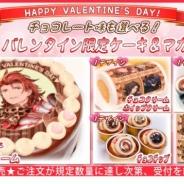 栄通、「プリロール」にて『グランブルーファンタジー』のバレンタイン限定デザインケーキ&マカロンを数量限定発売 予約受付を実施中