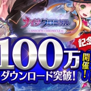 Netmarble Games『ナイツクロニクル』がリリースから10日で100万DL突破! 記念イベントやアップデート実施