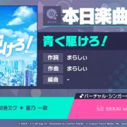 セガとCraft Egg、『プロジェクトセカイ』で新楽曲「青く駆けろ!」を本日より追加 難易度HARDのプレイ動画も公開中