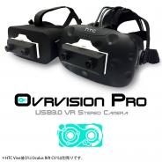 アスク、しのびや.com製のHMD・組み込み向けステレオカメラ「Ovrvision Pro」の取り扱いを開始