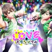 ボルテージ『LOVE☆スクランブル』が1周年! 五十嵐恒太と伊達政宗が3D化 アイドルユニット「イガ★マサ」として歌って踊るPVがゲーム内で公開に