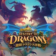 Blizzard、『ハースストーン』の135種類のカードを含む新拡張版「激闘!ドラゴン大決戦」と新しいプレイモード「バトルグラウンド」を発表