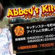 pixelfish、『Black Rose Suspects』で新イベント「Abbey's Kitchen~アビーズキッチン~」を6月20日より開催