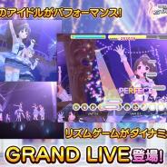 バンナム、『デレステ』でリズムゲームがさらに進化! 最大15人のアイドルがパフォーマンスする「GRAND LIVE」を実装!