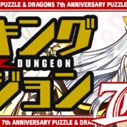 ガンホー、パズルRPG『パズル&ドラゴンズ』で、ランキングダンジョン(7周年記念杯)を3月11日から開催!!