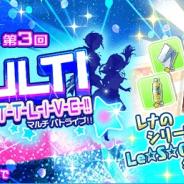 Donuts、『Tokyo7th シスターズ』でイベント「第3回 MULTI B-A-T-T-L-I-V-E-!!」を開催! CM撮影に挑む「Le☆S☆Ca」の新カードが登場