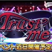 バンナム、『デレステ』で期間限定イベント「Trust me」を12月19日15時より開催!