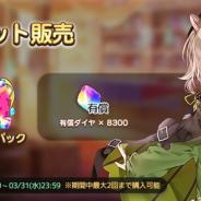 YOOZOO GAMESは『レッド:プライドオブエデン』で期間中最大2回購入できるお得なセット「毎月スペシャルパック」が3月1日よりショップに登場