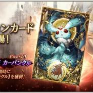 スクエニ、『FFBE幻影戦争』で新ビジョンカード「妖魔紅玉 カーバンクル」登場! ピックアップ召喚を開催