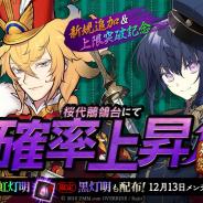 DMM GAMES、『一血卍傑-ONLINE-』で黒英傑「イイナオトラ」の上限突破を追加! 祭事「梧桐の約束」の新要素追加も