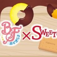 QualiArts、『ボーイフレンド(仮)』&『ボーイフレンド(仮)きらめき☆ノート』スイーツパラダイスとのコラボカフェを新たに3店舗で追加開催