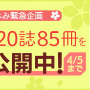 KADOKAWA、コミック雑誌20誌計85冊を4月5日までの期間限定で無料公開中!