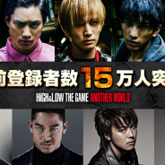 enish、『HiGH&LOW THE GAME ANOTHER WORLD』事前登録が受付開始から3日で15万人突破!