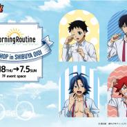 中外鉱業コンテンツ部、『弱虫ペダル GLORY LINE Morning Routine ONLY SHOP in SHIBUYA OIOI』を6月18日より開催!