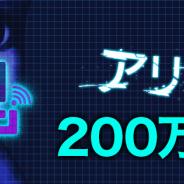 UUUMとGOODROID、『青鬼オンライン』で「200万ダウンロード突破記念キャンペーン」を実施決定!