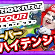 ナオ、ゴー☆ジャス動画で『マリオカート ツアー』実況プレイ動画を更新! コスプレイヤーのえなこさんも参戦