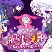 ブレイドダンスゲームパートナーズ、『精霊使いの剣舞 DayDreamDuel』の新規登録者数が10万人を突破