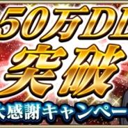 バンダイナムコゲームス『東京喰種carnaval』が50万DL突破! 「緋水晶」など豪華アイテムがもらえるほか、トーカの新SRが登場