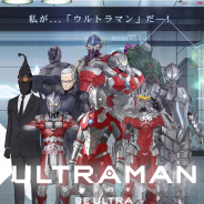 DAYAMONZ、『ULTRAMAN:BE ULTRA』の配信を4月末に決定! 事前DLも近日実施予定!
