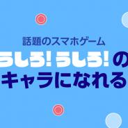 LINE、スマホゲーム『うしろ!うしろ!』新キャラオーディションのエントリーを「LINE LIVE」で開始!