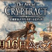 BOI、『幻獣契約クリプトラクト』サービス開始二周年記念公式関連書籍「The Art of Cryptract -幻獣契約クリプトラクト公式ブック-」を発売