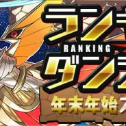 ガンホー、『パズドラ』で「ランキングダンジョン(年末年始スペシャル杯)」を12月30日より開催!