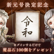 ポケラボとスクエニ、『シノアリス』で新元号「令和」決定を記念して全ユーザーに「魔晶石100個」をプレゼント!