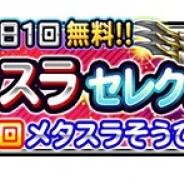 スクエニ、『星のドラゴンクエスト』で宝箱ふくびきに「メタスラセレクション」が登場!