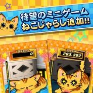 KONAMI、『みんなでビシバシ』でミニゲームを追加した大型アップデートを実施。新機能ゲームランキングを搭載