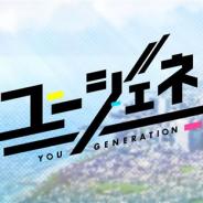 コロプラ、新作スマホゲーム『ユージェネ』を発表 「LIVE×GAME」がキーワードの新次元エンターテインメント 世界観などの一端が分かるPV第1弾も公開