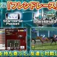 『StarHorsePocket』にAC版とのレース連動が可能な新機能「フレンドレース」を実装 「キタサンブラック」の限定レアガチャも開催