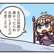 TYPE-MOON/FGO PROJECT、『Fate/Grand Order』のWEBマンガ「もっとマンガで分かる!Fate/Grand Order」第67話を更新