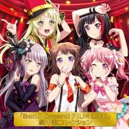 ブシロードミュージック、「BanG Dream! FILM LIVE」劇中歌コレクションを発売! 『ガルパ』内では「スター」×100をプレゼント!