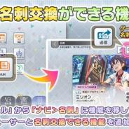 バンナム、『ミリシタ』Ver 1.4.600で名刺交換ができる機能を追加 イベントコミュ「MILLION LIVE WORKING☆」のトークも見られるように