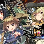 エイシス、PCブラウザゲーム『ミリ姫大戦~RELOAD~』のサービスを『DLsiteにじよめ』で開始