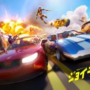 Epic Games、『フォートナイト』でジョイライドアップデートを実施! 島内で命をかけたドライブが可能に