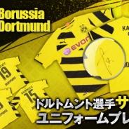 gloops、『欧州クラブチームサッカー BEST☆ELEVEN+』でサイン入りユニフォームプレゼントキャンペーンを実施。今月は「ボルシア・ドルトムント」
