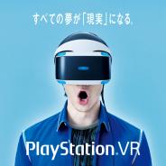 【おはようVR】PlayStationVR(PSVR)の販売店の公開やゲームの予約特典 巨大ロボに乗ってプレイするゴルフゲームなど