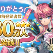 Aiming、『ルナプリ from 天使帝國』の事前登録数が30万人を突破 報酬追加の決定と気になるゲーム画面も公開!