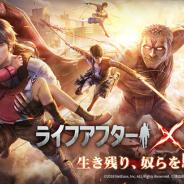 NetEase、『ライフアフター』で『進撃の巨人』とのコラボを4月1日より開催決定