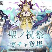 ポケラボとスクエニ、『シノアリス』で「聖ノ祝祭ガチャ」を明日17時より開催すると予告…「いばら姫」と「かぐや姫」「人魚姫」の新ジョブが登場