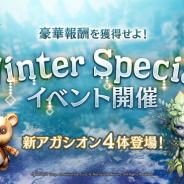 ネットマーブル、『リネージュ2 レボリューション』で「WinterSpecialイベント」開催! 新アガシオン4体登場