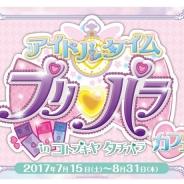 コトブキヤ、『アイドルタイムプリパラ』コラボカフェを7月15日より開催…本店ではプリパラコーナーを展開