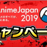 KLab、『キャプテン翼~たたかえドリームチーム~』でAnime Japan出展記念キャンペーンを開始! 無料ガチャやログボ、お得なSSR選手即戦力パックなど